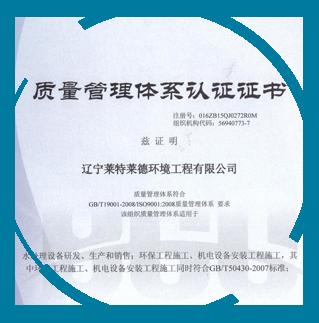 《水处理设备制造技术条件》