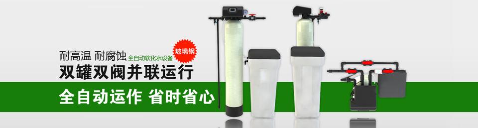 双阀双罐全自动软化水设备